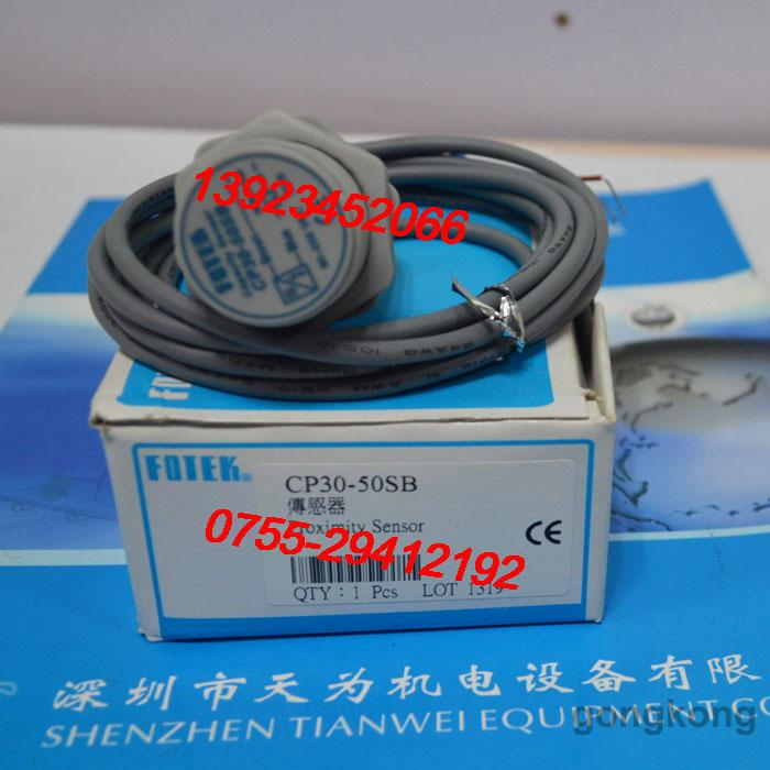 CP30-50SB台湾阳明FOTEK接近传感器
