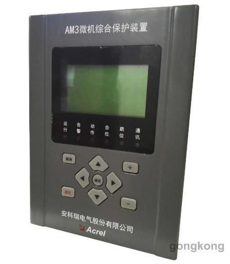 AM3系列中压保护装置