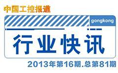gongkong《行业快讯》2013年第16期(总第81期)