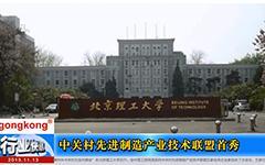 中关村先进BT天堂全集网产业技术联盟首秀-gongkong《行业快讯》2013年第16期(总第81期)