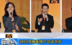 2013贝加莱用户会议召开--gongkong《行业快讯》2013年第16期(总第81期)