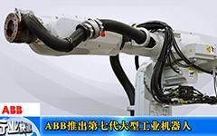 ABB推出第七代大型工业机器人-gongkong《行业快讯》2013年第16期(总第81期)