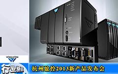 杭州盈控2013新产品发布会-gongkong《行业快讯》2013年第16期(总第81期)