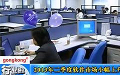 2013年二季度软件市场小幅上升-gongkong《行业快讯》2013年第16期(总第81期)