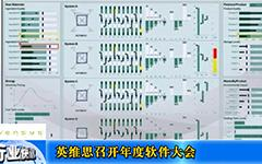 英维思召开年度软件大会-gongkong《行业快讯》2013年第16期(总第81期)