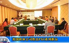 英国科林公司与北京汉通达携手推出PXI系列新品-gongkong《行业快讯》2013年第16期(总第81期)