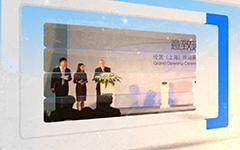 意致遠 行至簡---倫茨(上海)傳動系統有限公司二期工廠開業盛典