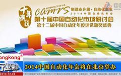 2014中国自动化年会将在北京举办-gongkong《行业快讯》2013年第17期(总第82期)