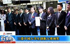 三菱中国大学生创新大赛颁奖-gongkong《行业快讯》2013年第17期(总第82期)