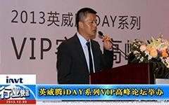 英威腾iDAY系列VIP高峰论坛举办-gongkong《行业快讯》2013年第17期(总第82期)