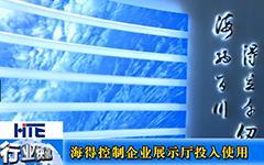 海得控制企业展示厅投入使用-gongkong《行业快讯》2013年第17期(总第82期)