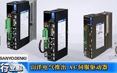 山洋电气推出 AC伺服驱动器-gongkong《行业快讯》2013年第17期(总第82期)