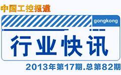 gongkong《行业快讯》2013年第17期(总第82期)