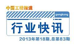 gongkong《行业快讯》2013年第18期(总第83期)