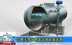 艾默生宣布推出世界上第一款真正的无线导波雷达液位变送器-gongkong《行业快讯》2013年第18期(总第83期)