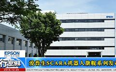 爱普生SCARA机器人旗舰系列发布-gongkong《行业快讯》2013年第18期(总第83期)