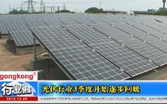 光伏行业3季度开始逐步回暖-gongkong《行业快讯》2013年第18期(总第83期)