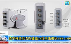 凌华科技发表四通道24位同步采样USB动态信号采集模块USB-2405-gongkong《行业快讯》2013年第18期(总第83期)