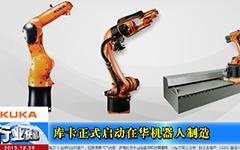 库卡正式启动在华机器人制造-gongkong《行业快讯》2013年第18期(总第83期)