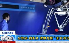 """全智动-创未来 欧姆龙携""""新自动化""""揭幕-gongkong《行业快讯》2013年第18期(总第83期)"""