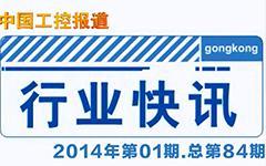 gongkong《行业快讯》2014年第01期(总第84期)