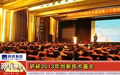 研祥2013年创新技术盛会暨20周年感恩会城市巡回活动-gongkong《行业快讯》2014年第01期(总第84期)