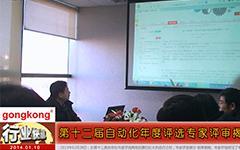 2013第十二届自动化年度评选专家评审结果揭晓-gongkong《行业快讯》2014年第01期(总第84期)