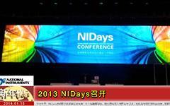 2013 NIDays召开:致力于可持续的工程创新-gongkong《行业快讯》2014年第01期(总第84期)