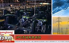 IPC市场形势利好,台湾厂商与本土厂商平分秋色-gongkong《行业快讯》2014年第01期(总第84期)