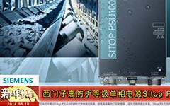 西门子推出高防护等级单相电源Sitop PSU100P-gongkong《行业快讯》2014年第01期(总第84期)