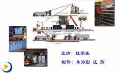 物流管理教学(九)供应链物流管理