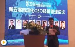 2014第五届自动化CEO经营管理论坛(下)