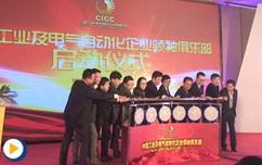 中国工业及电气自动化企业领袖俱乐部成立仪式