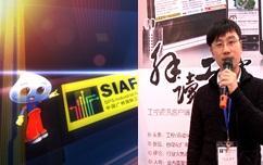 2014广州SIAF展---华南市场洞悉大讨论