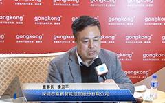 深圳市雷赛智能控制股份有限公司 董事长 李卫平--2014中国自动化年会 嘉宾专访