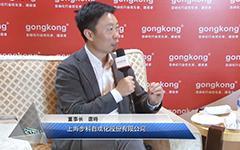 上海步科自动化股份有限公司 董事长 唐咚-- 2014中国自动化年会 嘉宾专访