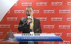 上海维宏电子科技股份有限公司  北京办负责人  司文翰--第十二届中国自动化年会评选 获奖企业感言
