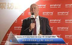魏德米勒电联接(上海)有限公司  Dr. Jürgen Ober  --第十二届中国自动化年会评选 获奖企业感言