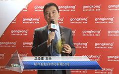 杭州盈控自动化有限公司 总经理  王余--第十二届中国自动化年会评选 获奖企业感言