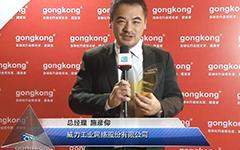 威力工业网络股份有限公司 总经理 施彦仰--第十二届中国自动化年会评选 获奖企业感言