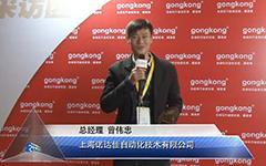 上海诺达佳自动化技术有限公司 总经理  曾伟忠--第十二届中国自动化年会评选 获奖企业感言