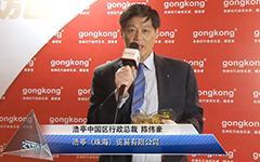浩亭(珠海)贸易有限公司 中国区行政总裁  陈伟豪--第十二届中国自动化年会评选 获奖企业感言