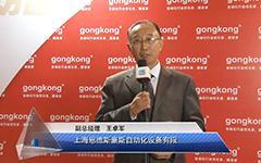 上海恩德斯豪斯自动化设备有限公司 副总经理 王卓军--第十二届中国自动化年会评选 获奖企业感言