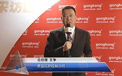美国红狮控制公司 总经理 王争--第十二届中国自动化年会评选 获奖企业感言
