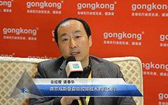 南京埃斯顿自动控制技术有限公司  总经理  诸春华--2014中国自动化年会 嘉宾专访