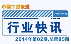 gongkong《行业快讯》2014年第02期(总第85期)