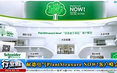 """施耐德电气PlantStruxure NOW! """"创变始于现在""""客户峰会召开--gongkong《行业快讯》2014年第02期(总第85期)"""