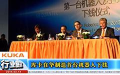 库卡在华制造首台机器人和控制柜正式下线--gongkong《行业快讯》2014年第02期(总第85期)