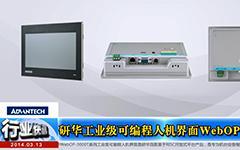 研华首款RISC工业级可编程人机界面WebOP-3000T系列--gongkong《行业快讯》2014年第02期(总第85期)