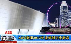 ABB集团2013年业绩创历史新高--gongkong《行业快讯》2014年第02期(总第85期)